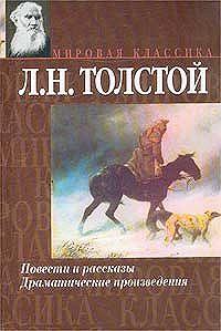 Лев Толстой -Рассказы из «Новой азбуки»