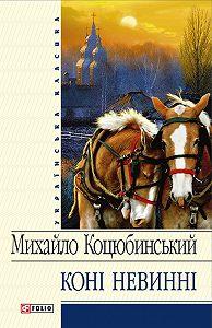 Михайло Михайлович Коцюбинський -Коні не винні (збірник)