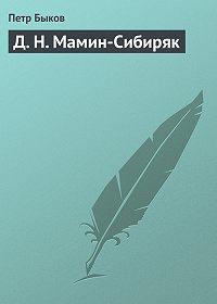 Петр Быков - Д. Н. Мамин-Сибиряк