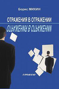 Борис Михин - Отражения в отражении