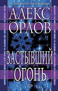 Алекс Орлов -Застывший огонь