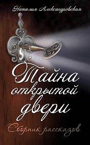 Наталья Александровская -Тайна открытой двери. (Сборник рассказов)