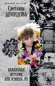 Светлана Демидова -Банальная история, или Измена.ru