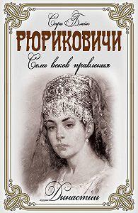 Сара Блейк -Рюриковичи. Семь веков правления