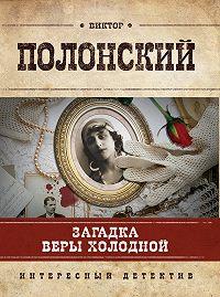 Виктор Полонский -Загадка Веры Холодной