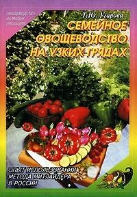 Татьяна Угарова -Семейное овощеводство на узких грядах