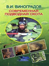 Виталий Иванович Виноградов -Современная подводная охота