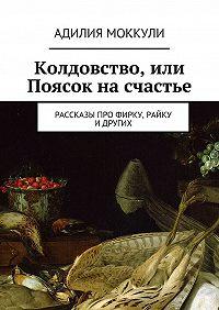 Адилия Моккули -Колдовство, или Поясок насчастье
