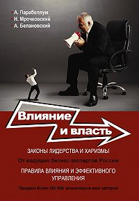Николай Мрочковский -Влияние и власть. Беспроигрышные техники