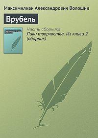 Максимилиан Александрович Волошин -Врубель