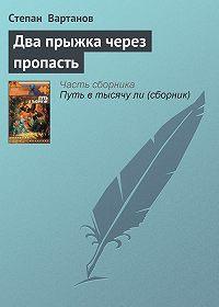Степан  Вартанов - Два прыжка через пропасть