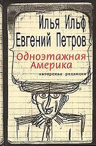 Евгений Петров -Одноэтажная Америка
