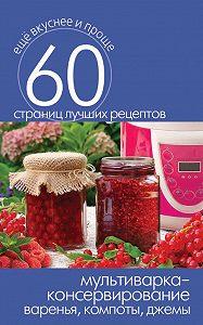 С. П. Кашин -Мультиварка – консервирование. Варенья, компоты, джемы