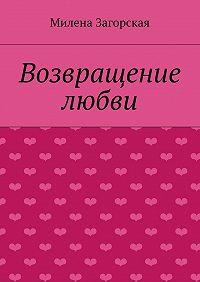 Милена Загорская -Возвращение любви