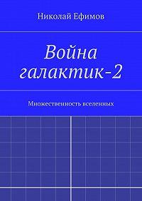 Николай Ефимов -Война галактик-2