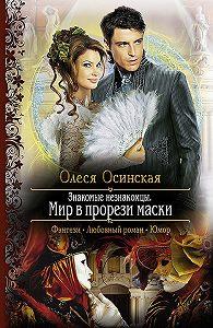 Олеся Осинская -Знакомые незнакомцы. Мир в прорези маски