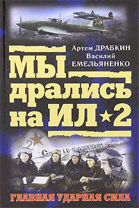 Артем Драбкин -Я дрался на Ил-2