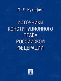 Олег Кутафин - Источники конституционного права Российской Федерации