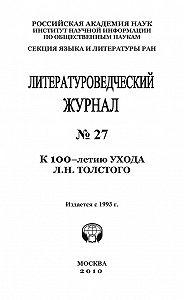 Александр Николюкин -Литературоведческий журнал № 27: К 100-летию ухода Л.Н. Толстого