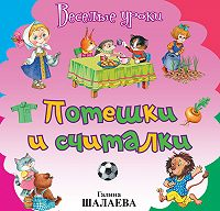 Галина Шалаева -Потешки и считалки
