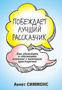 Аннет Симмонс - Побеждает лучший рассказчик