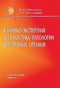 Раиса Кантемирова -Клинико-экспертная диагностика патологии внутренних органов