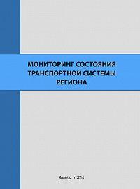 Р. Ю. Селименков -Мониторинг состояния транспортной системы региона