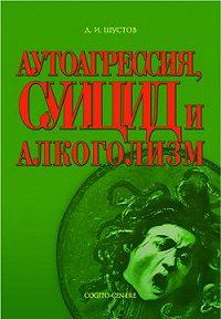 Дмитрий Шустов -Аутоагрессия, суицид и алкоголизм