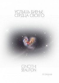 Артем Шнуров -Услышь биенье сердца своего