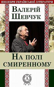 Валерій Шевчук - На полі смиренному