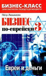 Петр Люкимсон - Бизнес по-еврейски 3: евреи и деньги