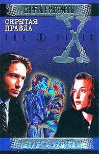 Александр Прозоров -Незаконный эмигрант