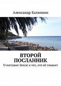 Александр Калинкин -Второй посланник