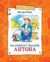 Анне-Катрине Вестли -Маленький подарок Антона (сборник)