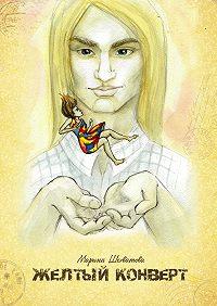 Марина Шехватова -Желтый конверт