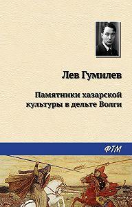 Лев Гумилев -Памятники хазарской культуры в дельте Волги