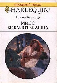 Ханна Бернард - Мисс Библиотекарша