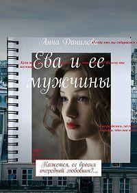 Анна Данилова -Ева иее мужчины. Кажется, ее бросил очередной любовник?…