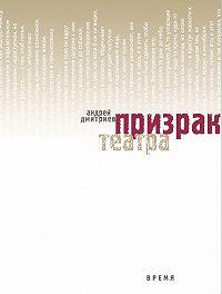 Андрей Дмитриев -Призрак театра