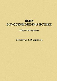 Екатерина Суровцева -Вена в русской мемуаристике. Сборник материалов