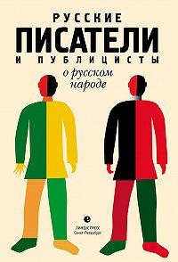 Дамир Соловьев -Русские писатели и публицисты о русском народе
