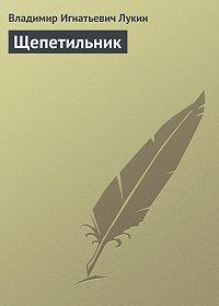 Владимир Лукин -Щепетильник