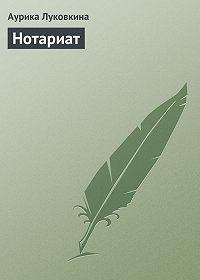 Аурика Луковкина -Нотариат