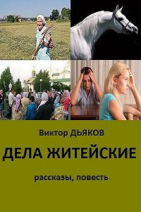 Виктор Дьяков -Дела житейские (сборник)