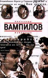 Александр Вампилов -Квартирант