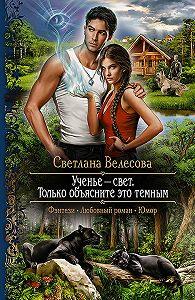 Светлана Велесова -Ученье – свет. Только объясните это темным