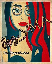 Тая Воробьёва -БЕЗ_УМА