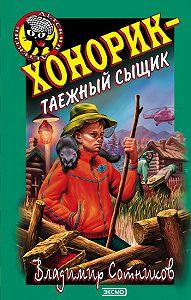 Владимир Сотников -Хонорик – таежный сыщик