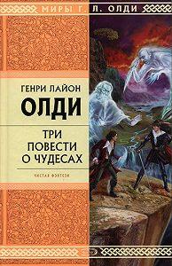 Генри Лайон Олди -Рассказы очевидцев, или Архив Надзора Семерых (сборник)