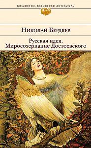 Николай Александрович Бердяев -Русская идея. Миросозерцание Достоевского (сборник)